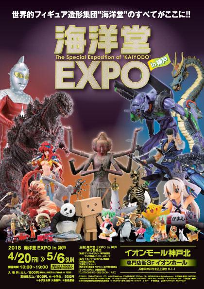 海洋堂EXPO in 神戸